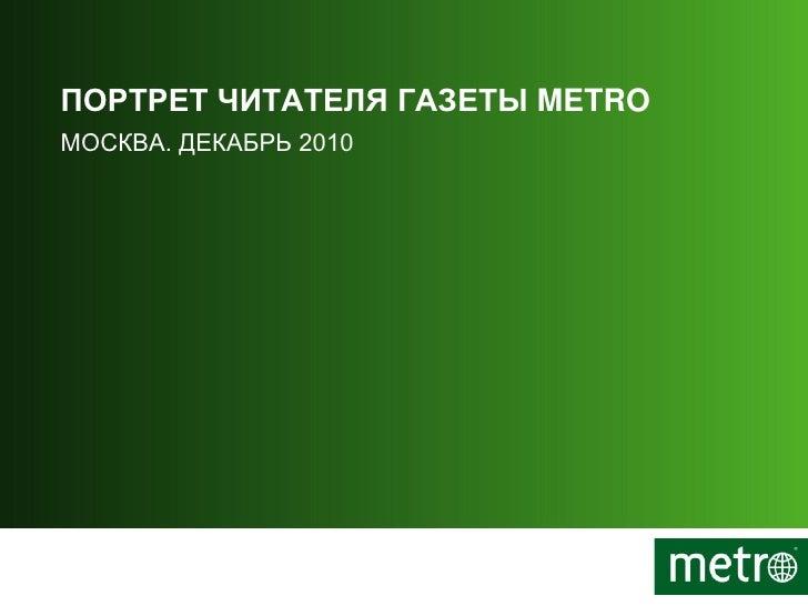 ПОРТРЕТ ЧИТАТЕЛЯ ГАЗЕТЫ METROМОСКВА. ДЕКАБРЬ 2010