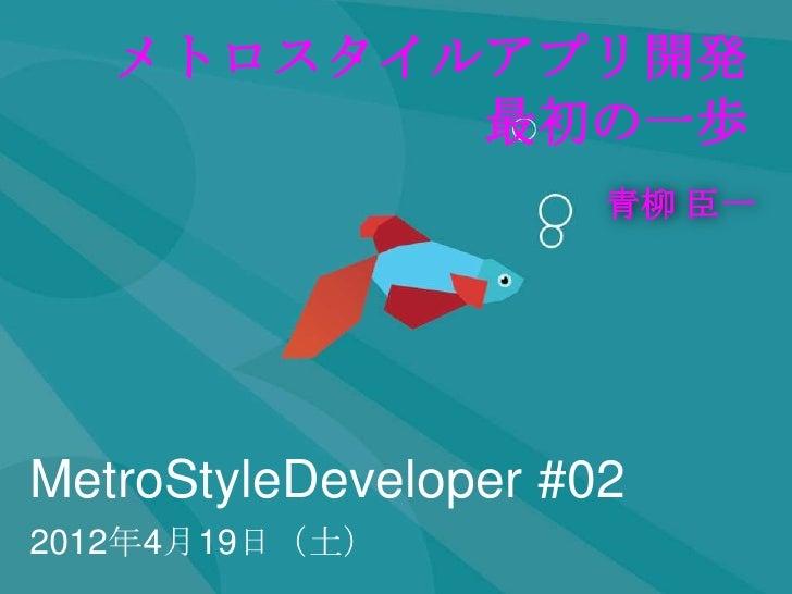 メトロスタイルアプリ開発          最初の一歩                      青柳 臣一MetroStyleDeveloper #022012年4月19日(土)