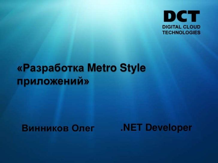 «Разработка Metro Styleприложений»Винников Олег     .NET Developer