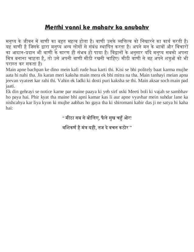 Metthi vanni ke mahatv ka anubahvमनुषय के जीवन मे वाणी का बहत महतव होता है। वाणी उसके विकतव को िनखारने का कायर करती है।यह ...