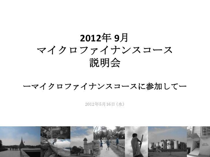 2012年 9月 マイクロファイナンスコース       説明会ーマイクロファイナンスコースに参加してー       2012年5月16日(水)