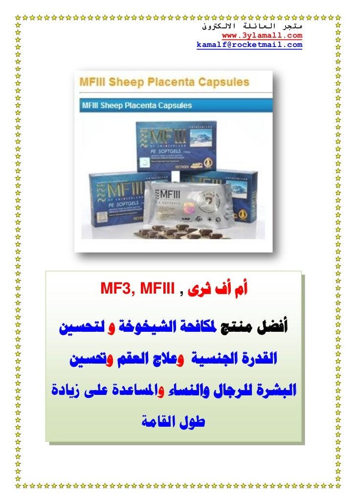 متجر العائلة االلكرتوىن                               www.3ylamall.com                        kamalf@rocketmail.co...