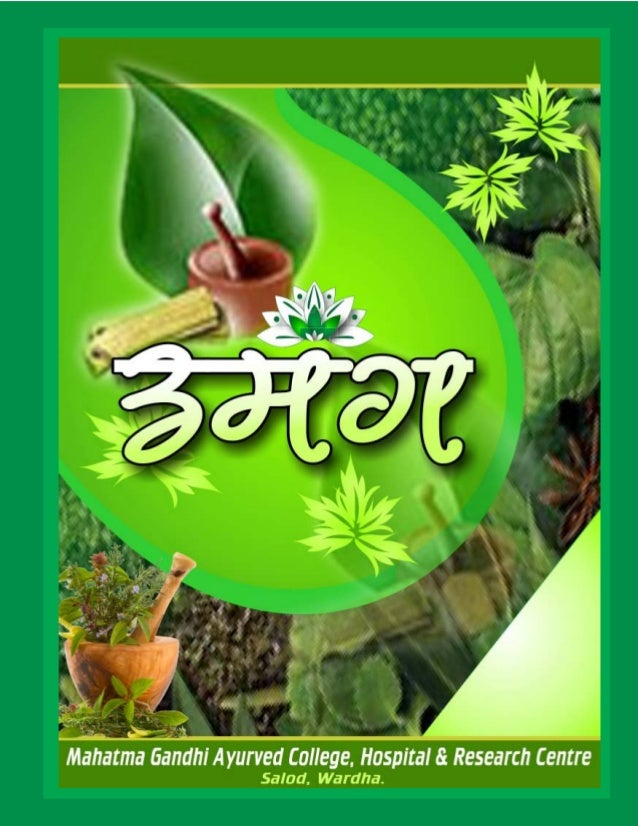 Ayurveda          in you and aroundThe science of Life protecting Mankind