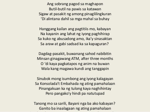 tula tungkol sa mag aaral Read pag-aaral from the story tula:)) by princessroselle319 (roselle pongpong)  with 13683 reads tagalog, to, love enjoy reading~ pag-aaral.