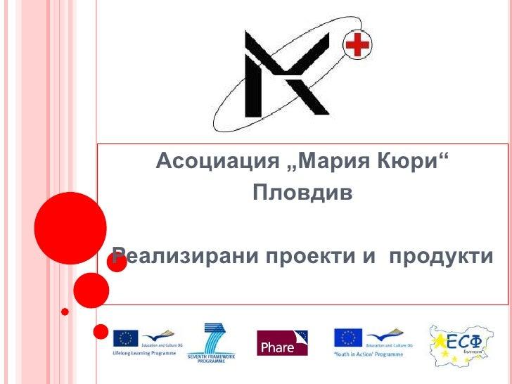 Проекти и продукти реализирани от Мария Горанова