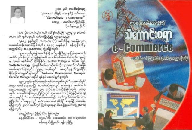 2007 ckESpf? pmayAdrmefpmrlqk okwya'om (odyÜHESihf toHk;csoyÜH) 'kw,qk& d d  odaumif;p&m e-Commerce armifarmifjrifhoe; (pu...
