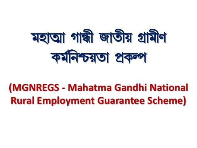 jq¡aÈ¡ N¡å£ S¡a£u NË¡j£Z LjÑ¢eÕQua¡ fËLÒf (MGNREGS - Mahatma Gandhi National Rural Employment Guarantee Scheme)