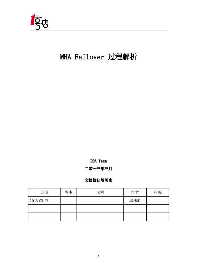 MHA Failover 过程解析                   DBA Team                  二零一三年三月                  文档修订版历史     日期      版本      说明     ...