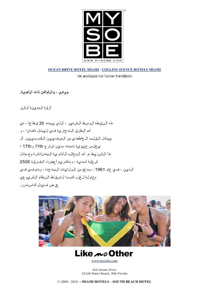 Miami Places Of Interest Arabic Bloccato