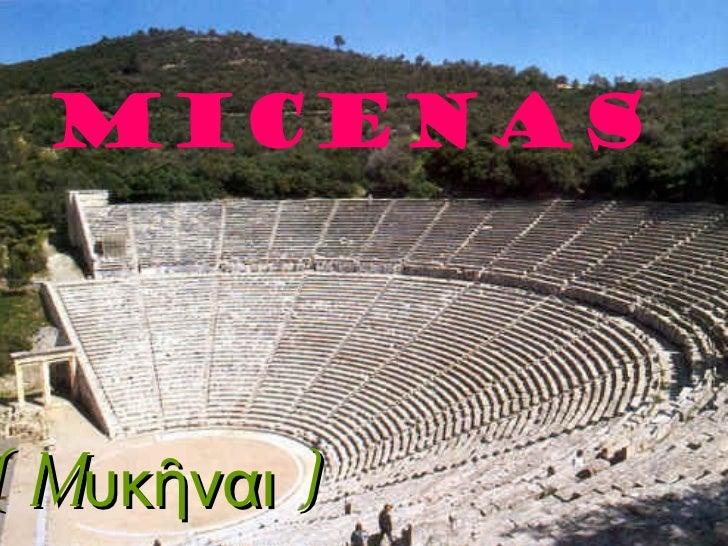 Micenas ( Μυκῆναι )