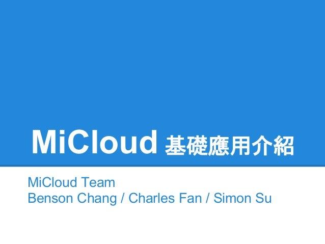 Micloud 基礎應用介紹