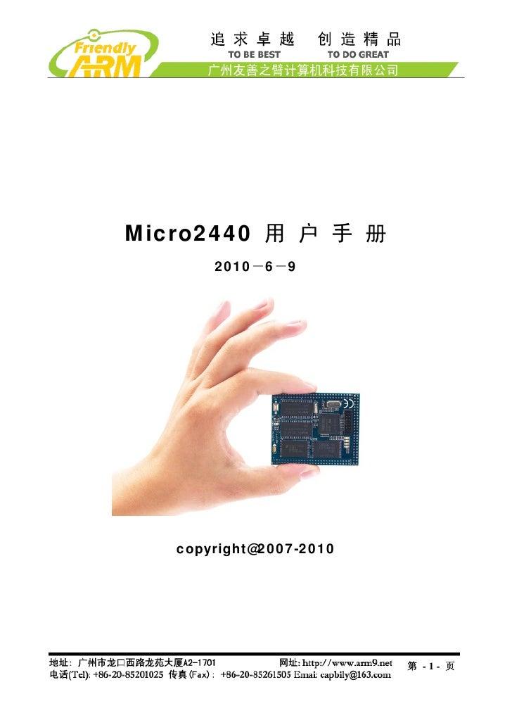 Micro2440 用 户 手 册       2010-6-9   copyright@2007-2010                         第 -1- 页