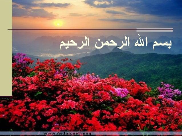 الرحيم الرحمن ال بسم