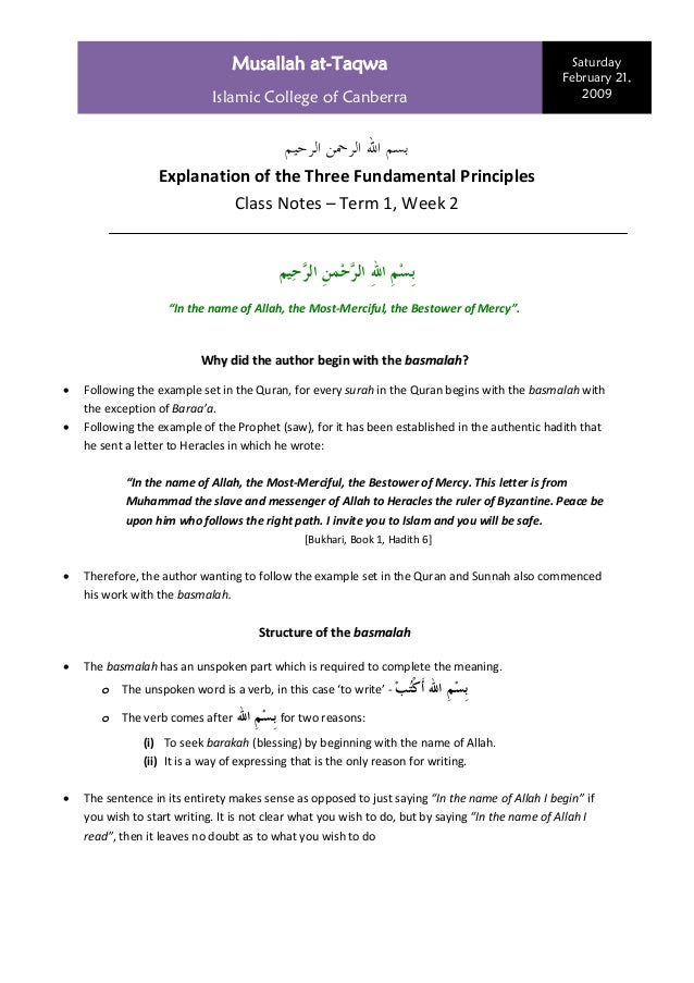 Microsoft word   lesson 02 aqeedah-20090221
