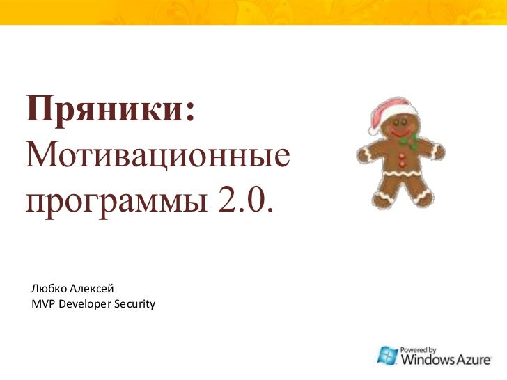 """Пряники"" - система мотивации и Microsoft  Azure"