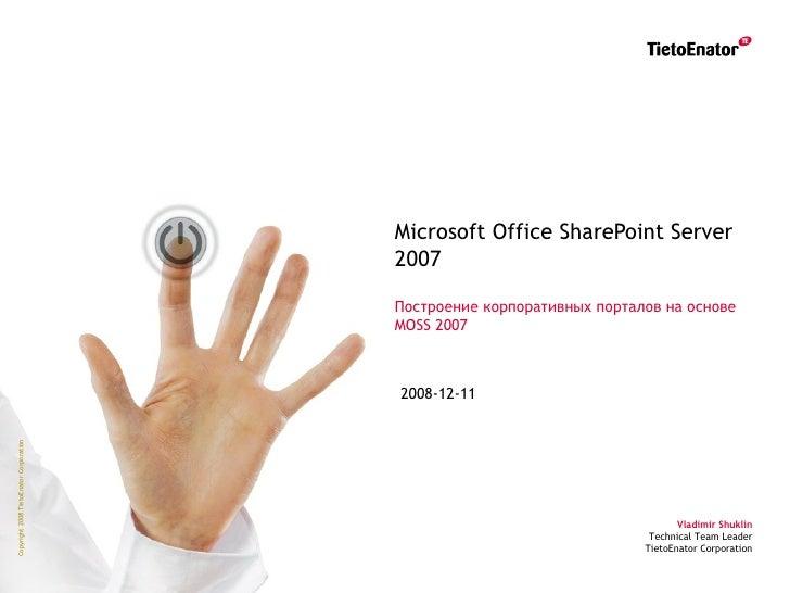 Microsoft Office Share Point Server 20072