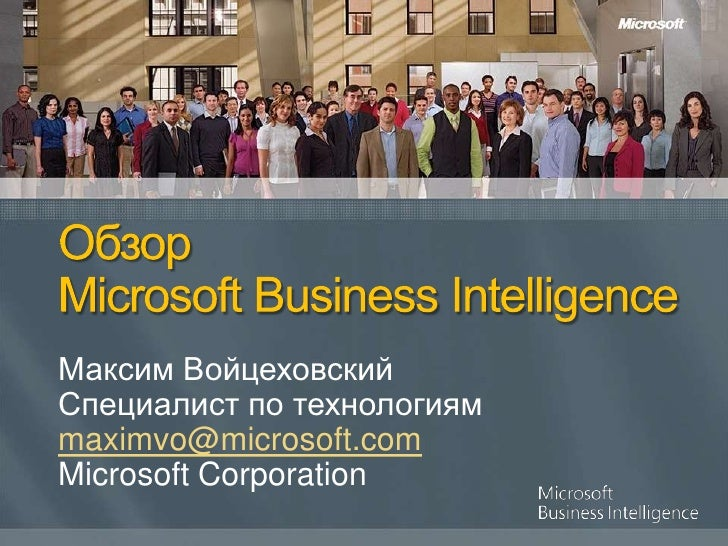 ОбзорMicrosoft Business Intelligence<br />Максим Войцеховский<br />Специалист по технологиям<br />maximvo@microsoft.com<br...