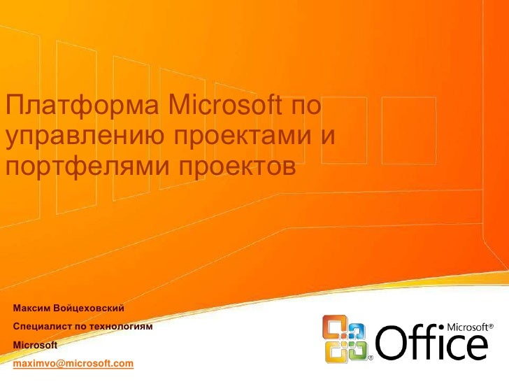 Платформа Microsoft по управлению проектами и портфелями проектов<br />Максим Войцеховский<br />Специалист по технологиям<...