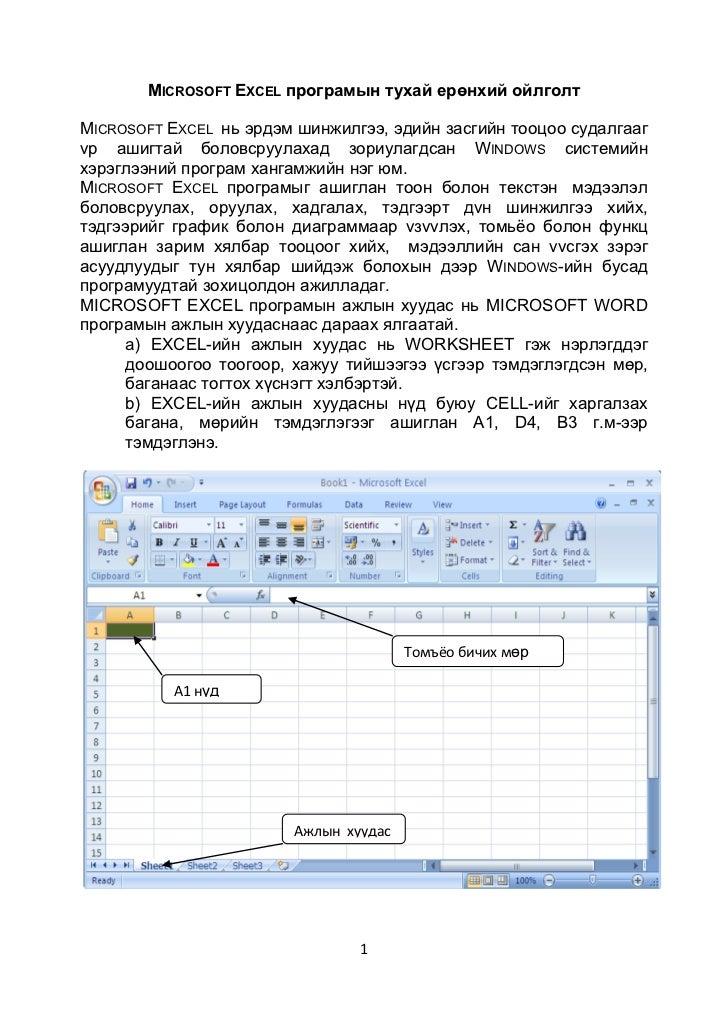 MICROSOFT EXCEL програмын тухай ерєнхий ойлголт  MICROSOFT EXCEL нь эрдэм шинжилгээ, эдийн засгийн тооцоо судалгааг vр аши...