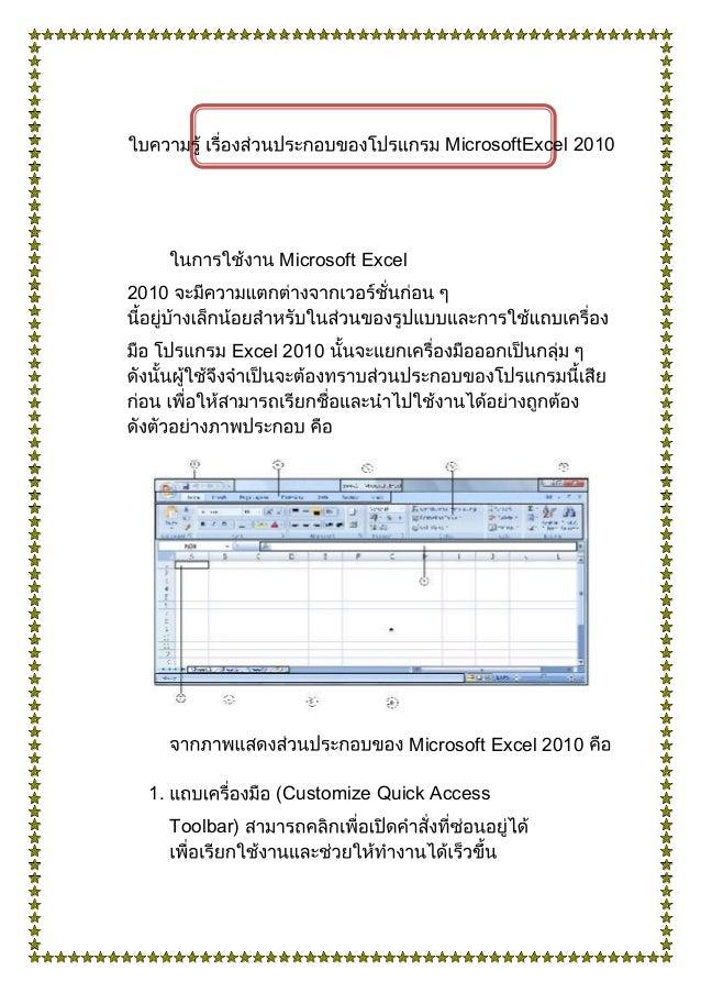 MicrosoftExcel 2010  Microsoft Excel 2010 Excel 2010  Microsoft Excel 2010 1.  (Customize Quick Access Toolbar)