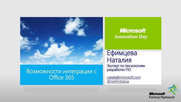 Innovation Daynatale@microsoft.com@nefimtseva