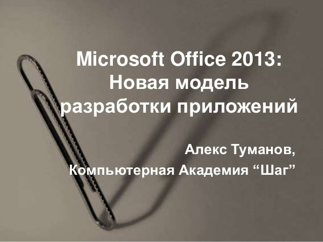 Microsoft Office 2013 новая модель разработки приложений