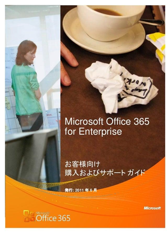 Microsoft Office 365for Enterpriseお客様向け購入およびサポート ガイド発行: 2011 年 6 月