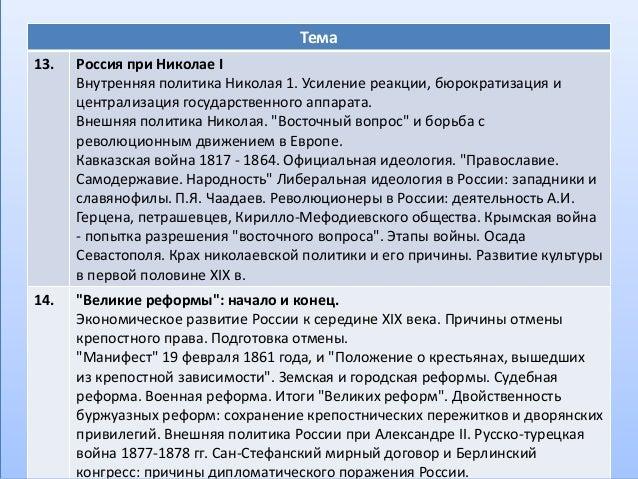 Россия при Николае I
