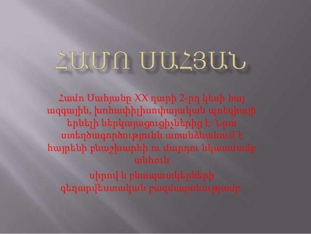 Համո Սահյանը XX դարի 2-րդ կեսի հայ ազգային, խոհափիլիսոփայական պոեզիայի երևելի ներկայացուցիչներից է: Նրա ստեղծագործությունն...
