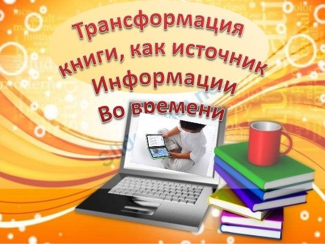 Презентация Microsoft Office Powerpoint 95