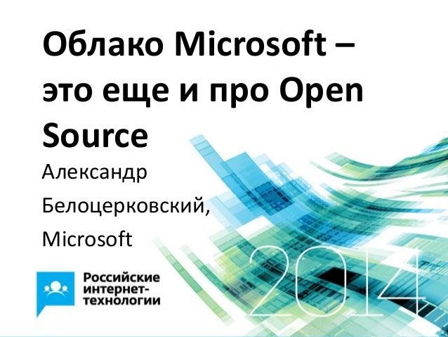 Облако Microsoft – это еще и про Open Source Александр Белоцерковский, Microsoft
