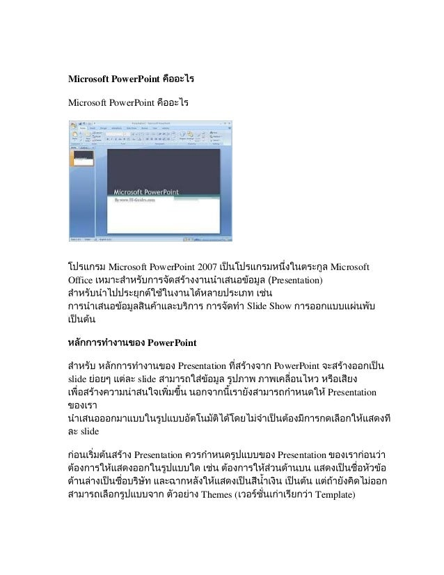 Microsoft PowerPoint Microsoft PowerPoint Microsoft PowerPoint 2007 Microsoft Office Presentation) Slide Show PowerPoint P...