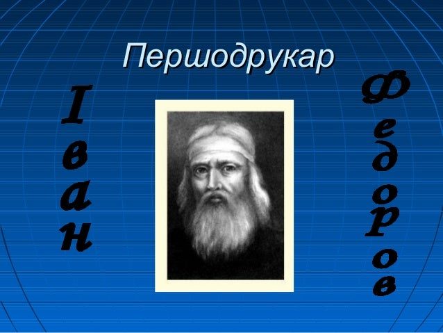 ПершодрукарПершодрукар