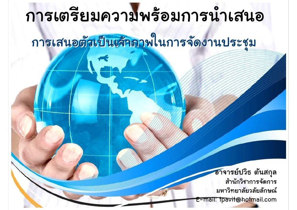 E-mail: tpavit@hotmail.com