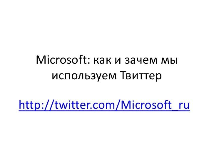 Microsoft:как и зачем мы используем Твиттер<br />http://twitter.com/Microsoft_ru<br />