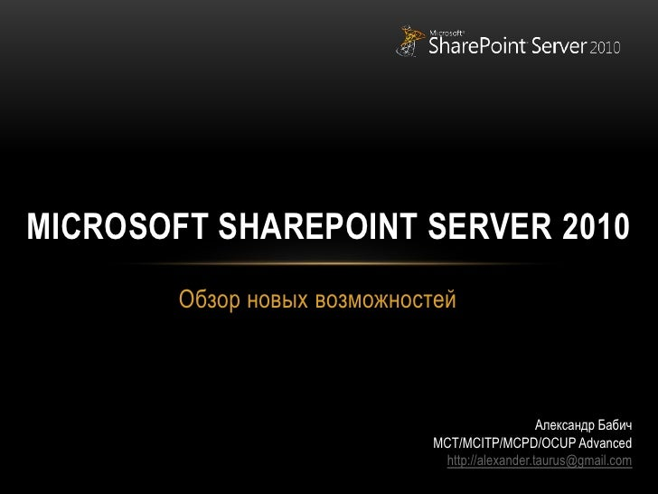 Microsoft Share Point Server 2010 - семинар