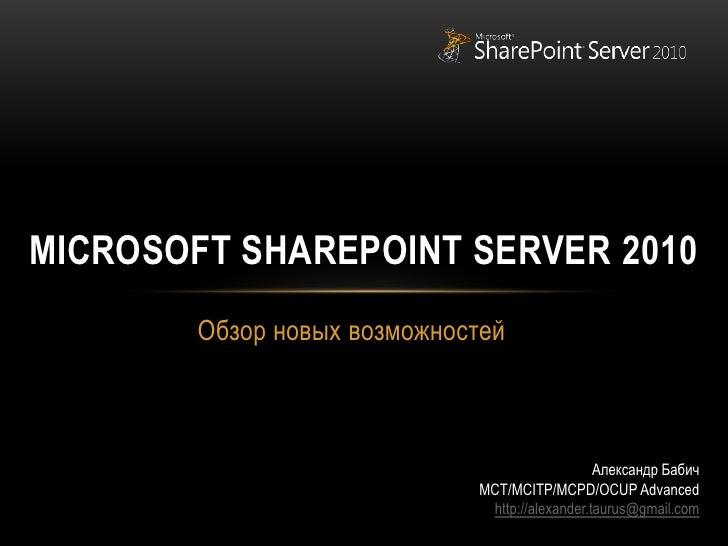 Microsoft Share Point Server 2010 - семинар