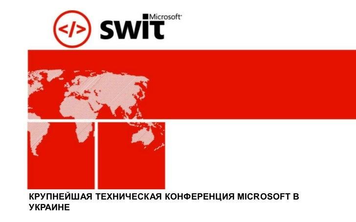 MS Swit 2012 - SQL Server 2012