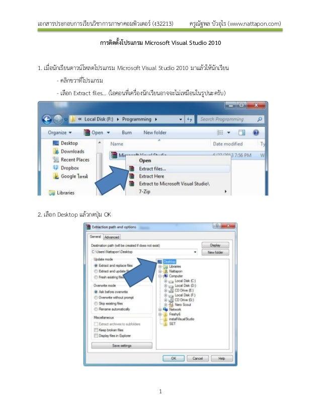 เอกสารประกอบการเรียนวิชาการภาษาคอมพิวเตอร์ (ง32213) ครูณัฐพล บัวอุไร (www.nattapon.com) 1 การติดตั้งโปรแกรม Microsoft Visu...