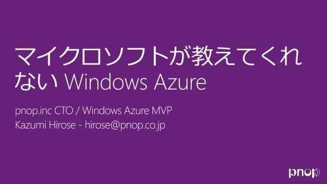 Microsoftが教えてくれないWindows azure