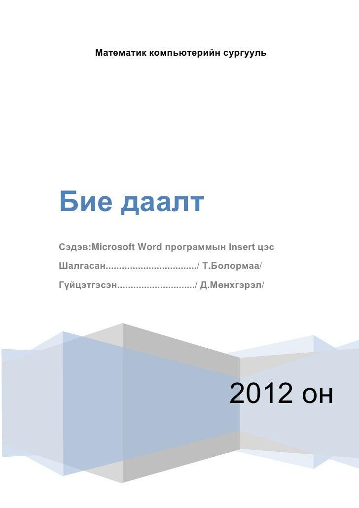 Математик компьютерийн сургуульБие даалтСэдэв:Microsoft Word программын Insert цэсШалгасан...................................