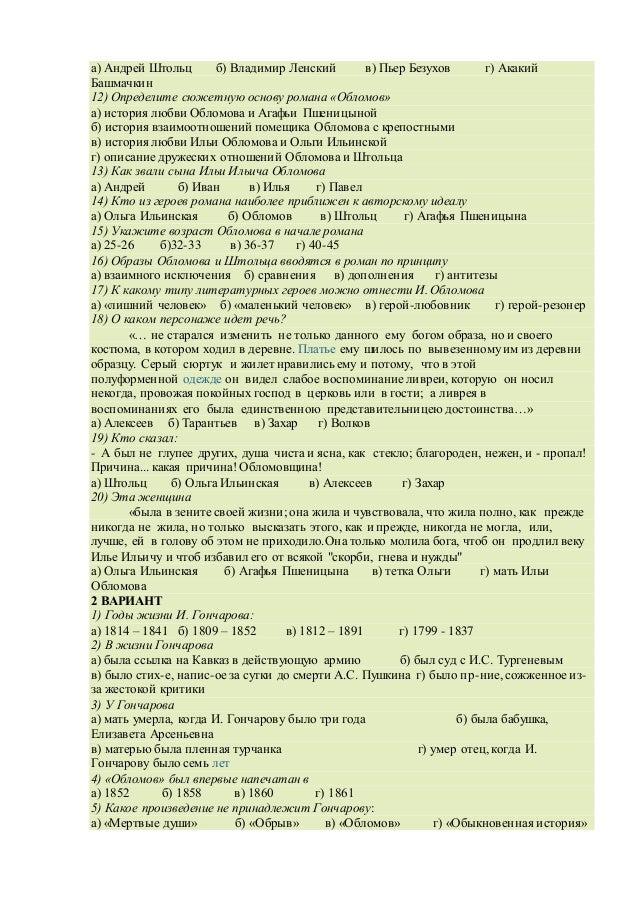 Ленский в) Пьер Безухов г)