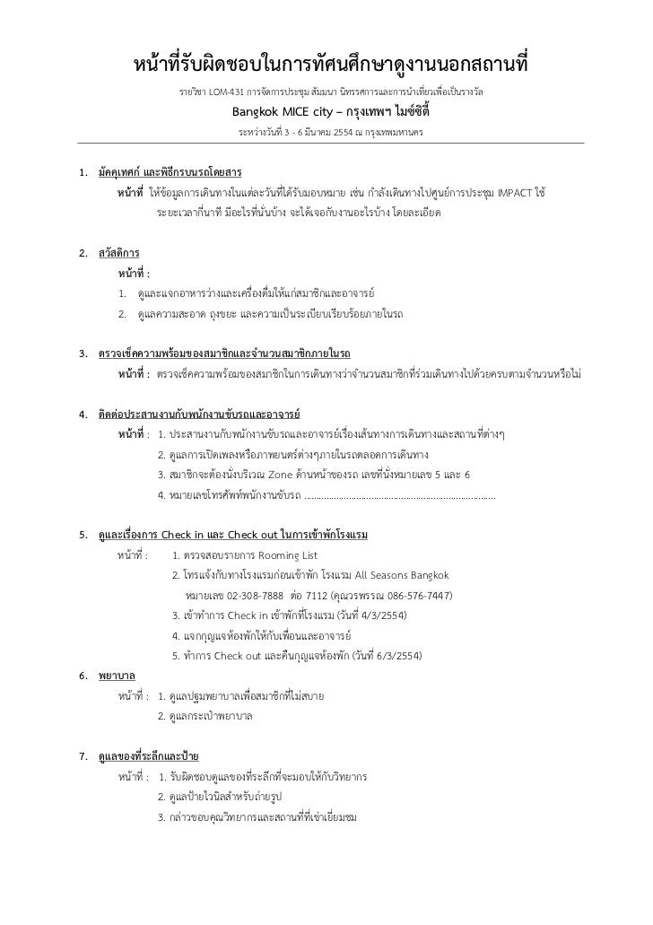 Microsoft word   หน้าที่รับผิดชอบในการทัศนศึกษาดูงานนอกสถานที่ 3-2553