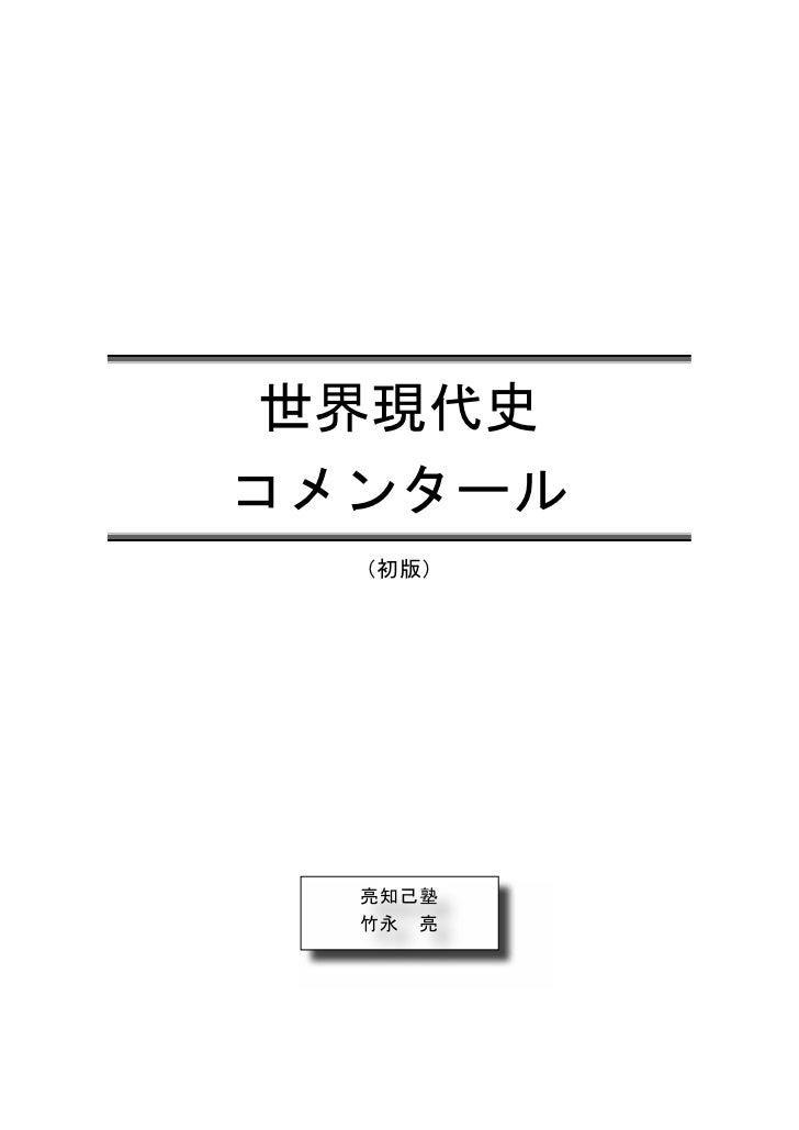 Microsoft word   世界現代史コメンタール(初版).doc