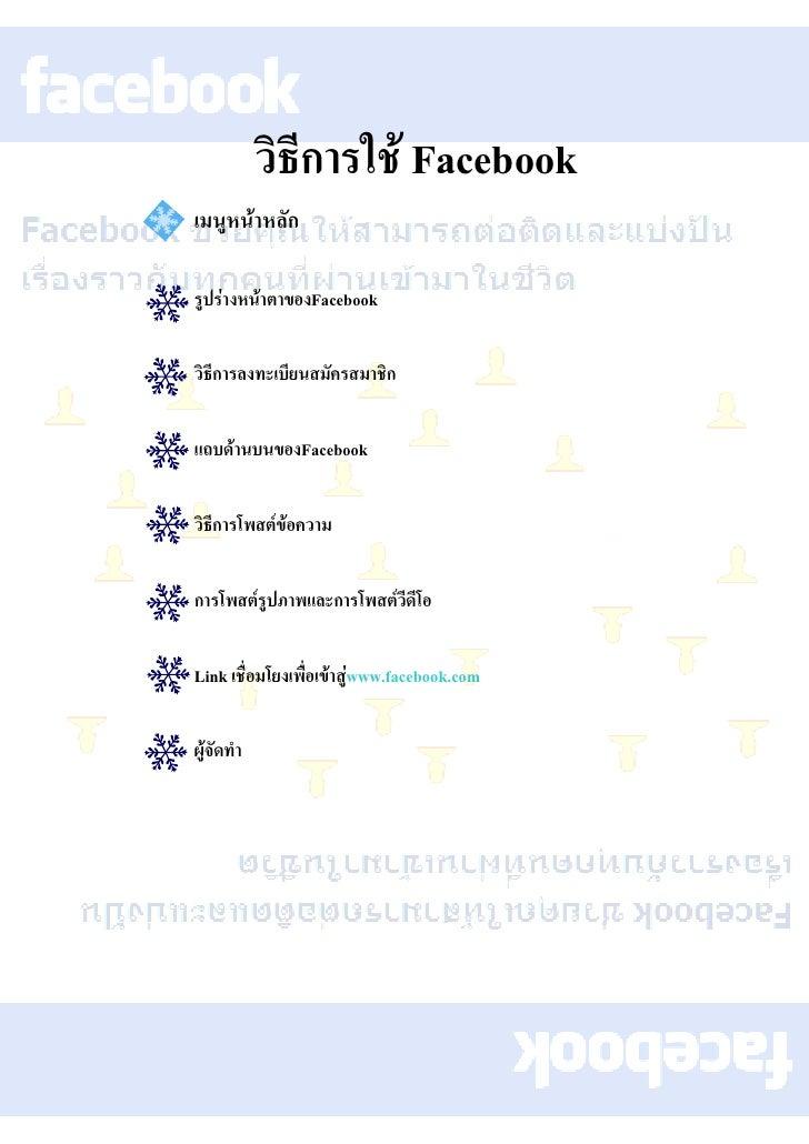 F Facebook              F       F               F          Facebook              F                     Facebook           ...