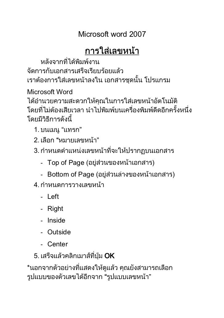 Microsoft word 2007Microsoft Word    1.    2.    3.         - Top of Page (                   )         - Bottom of Page (...