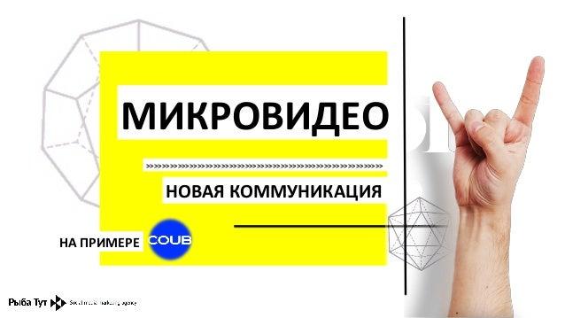 МИКРОВИДЕО – ТРЕНД 2014. НА ПРИМЕРЕ ПЛОЩАДКИ COUB.COM