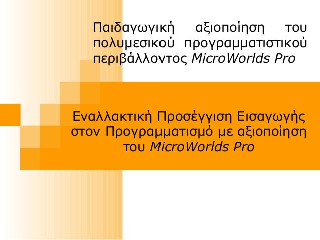 Παιδαγωγική αξιοποίηση του προγραμματιστικού περιβάλλοντος MicroWorlds Pro