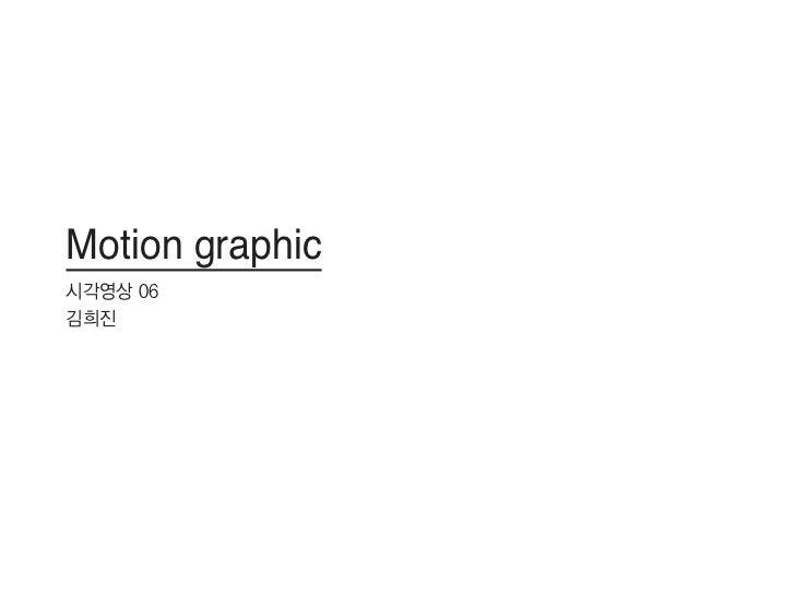 Motion graphic시각영상 06김희진