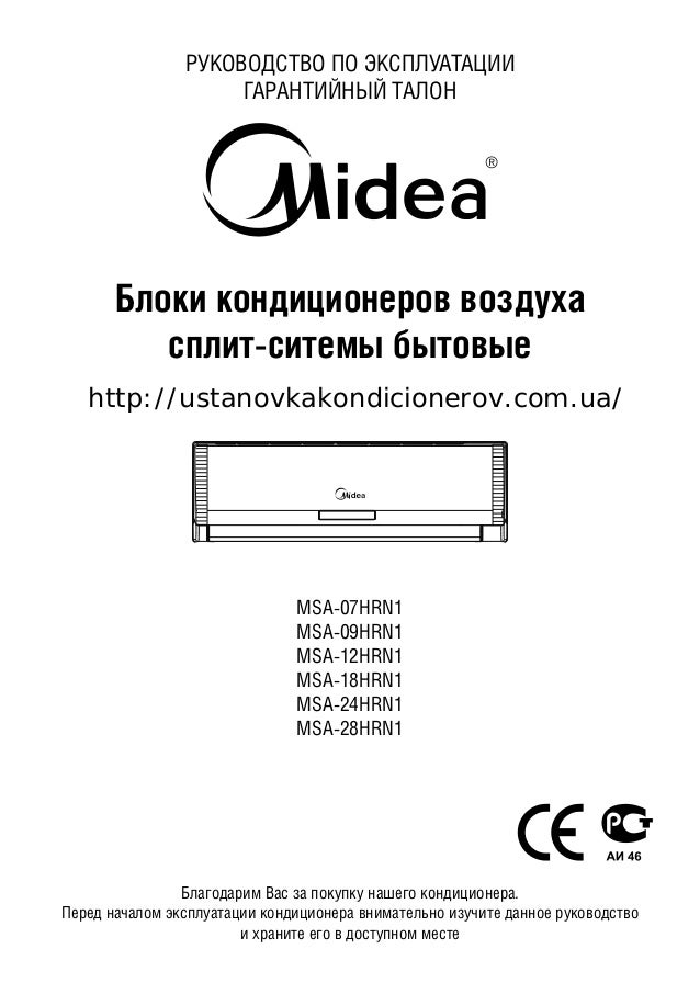 Кондиционер Мидеа 12 Инструкция - фото 7